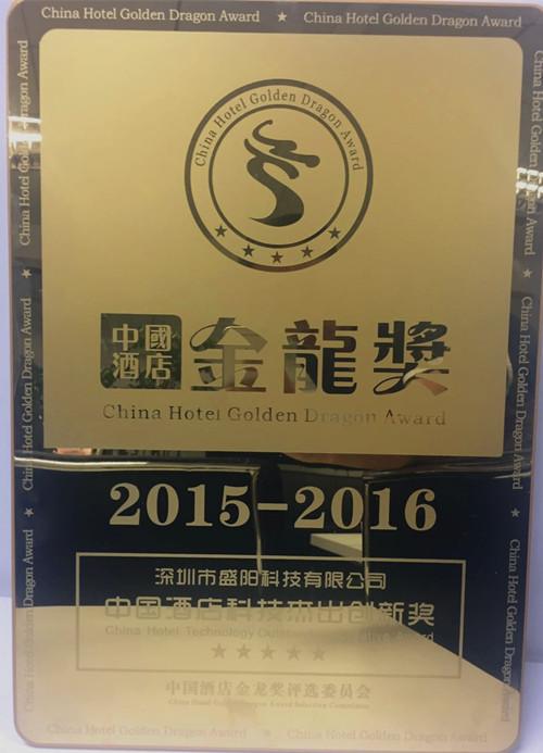 2015-2016酒店金龙奖之中国酒店科技杰出创新奖_副本.jpg