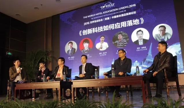 2016世界饭店协会(联盟)——中国单体酒店高峰论坛
