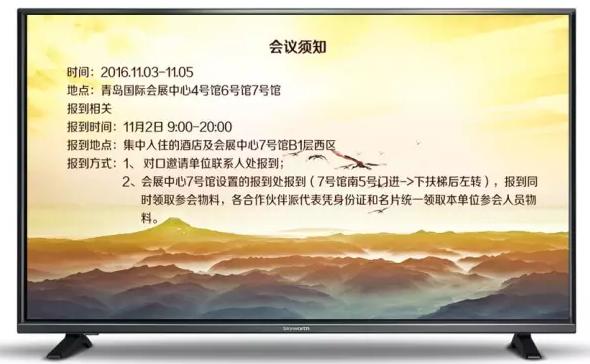 盛阳科技联合青岛多家酒店 成功接待2016中国联通合作伙伴大会