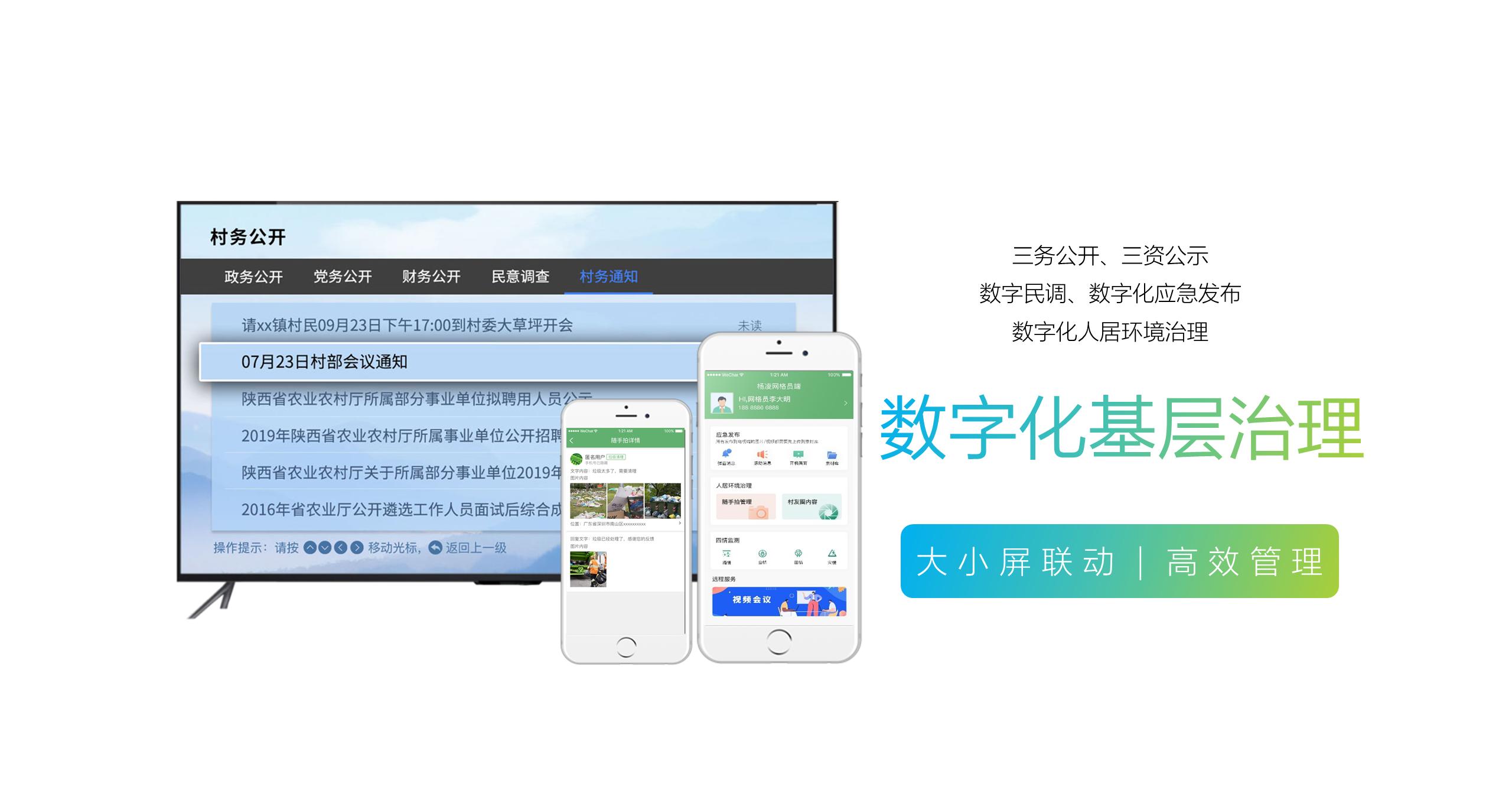 盛阳科技数字乡村振兴服务平台2-3